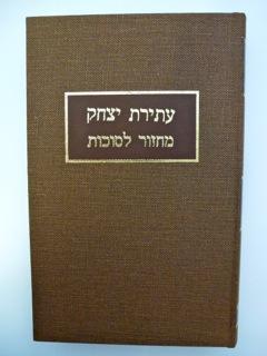 Machzor Pesach deel 2