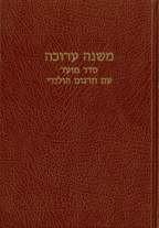 Misjna Seder Mo'ed