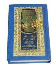 The Book of Blessings Heb/Eng
