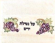 Netilat Yadaim Grape
