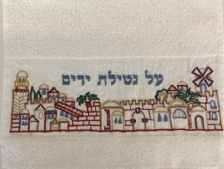 Netilat Yadaim Jerusalem
