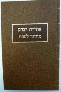 Machzor Pesach deel 1
