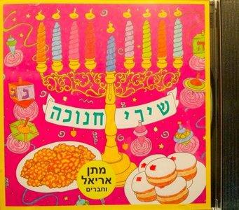 CD Chanoeka liedjes