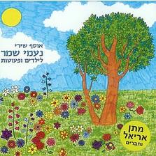 CD: Hebreeuwse liedjes