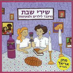 CD: Sjabbat kinderliedjes